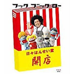 フック ブック ロー 日々はんせい堂 開店 【NHK DVD公式】
