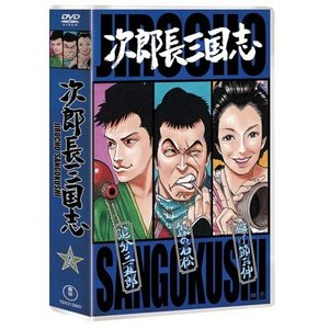 次郎長三国志 第二集 DVD-BOX 全3枚セット
