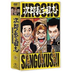 次郎長三国志 第三集 DVD-BOX 全3枚セット