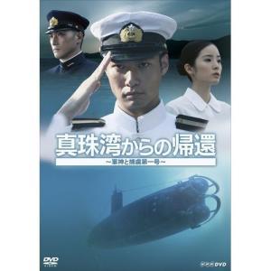 真珠湾からの帰還 〜軍神と捕虜第一号〜 【NHK DVD公式】