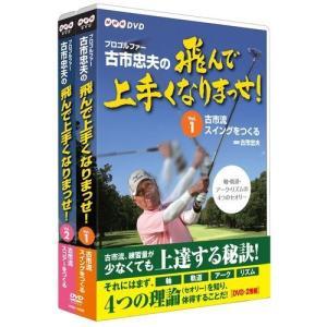 プロゴルファー古市忠夫の飛んで上手くなりまっせ! DVD-BOX 全2枚【NHK DVD公式】