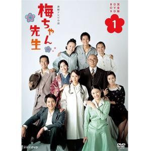 連続テレビ小説 梅ちゃん先生 完全版1 DVD【NHK DVD公式】 nhkgoods