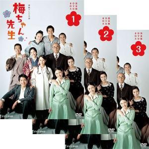 連続テレビ小説 梅ちゃん先生 完全版 DVD-BOX 全3巻セット【NHK DVD公式】|nhkgoods