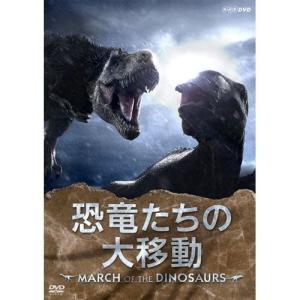 恐竜たちの大移動 〜MARCH OF THE DINOSAURS〜 【NHK DVD公式】|nhkgoods