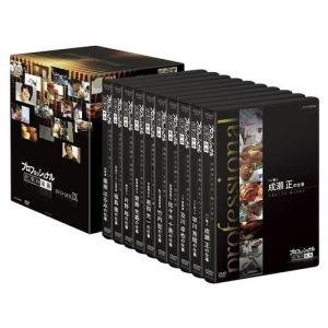 プロフェッショナル 仕事の流儀 第9期 DVD-BOX 全10枚【NHK DVD公式】|nhkgoods