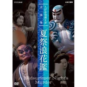 人形浄瑠璃文楽名演集 夏祭浪花鑑 DVD2枚【NHK DVD公式】