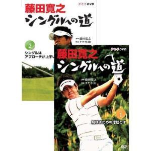 藤田寛之 シングルへの道 全2枚【NHK DVD公式】|nhkgoods