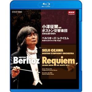 小澤征爾指揮 ボストン交響楽団 日本公演 1994|NHKスクエア