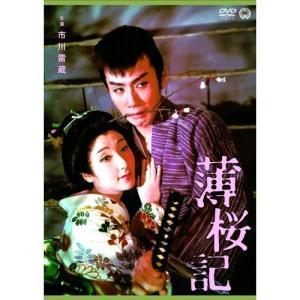 市川雷蔵 『薄桜記』 (映画) 【廉価版】