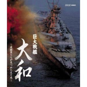 巨大戦艦 大和 〜乗組員たちが見つめた生と死〜 【NHK DVD公式】|nhkgoods