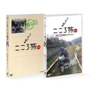 にっぽん縦断 こころ旅 2011 春の旅 セレ...の関連商品2