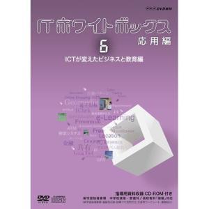 ITホワイトボックス 応用編6 ICTが変えたビジネスと教育編