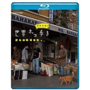 岩合光昭の世界ネコ歩き イスタンブール ブルーレイ 【NHK DVD公式】|nhkgoods