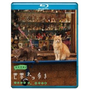 岩合光昭の世界ネコ歩き ソレントとカプリ島 ブルーレイ 【NHK DVD公式】|nhkgoods
