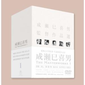 日本映画界の巨匠 成瀬巳喜男監督・珠玉の名作を収録したDVDボックスシリーズの第1弾。  【収録内容...