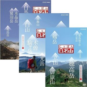 にっぽん百名山 DVD全16巻セット【NHK DVD公式】
