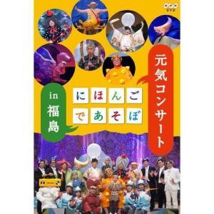 にほんごであそぼ 元気コンサート in 福島 【NHK DVD公式】