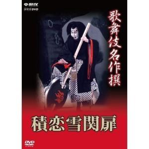 歌舞伎名作撰 第3期 DVD 全17枚セット 【NHK DVD公式】
