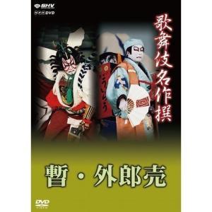 歌舞伎名作撰 歌舞伎十八番の内 暫 歌舞伎十八番の内 外郎売 【NHK DVD公式】