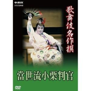 歌舞伎名作撰 猿之助四十八撰の内 當世流小栗判官 【NHK DVD公式】