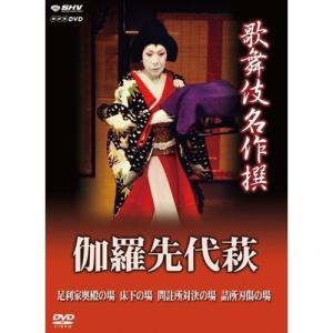歌舞伎名作撰 伽羅先代萩 【NHK DVD公式】