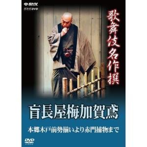 歌舞伎名作撰 盲長屋梅加賀鳶 【NHK DVD公式】