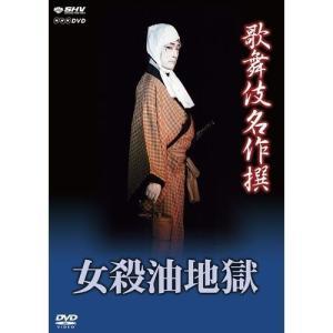 歌舞伎名作撰 女殺油地獄 【NHK DVD公式】