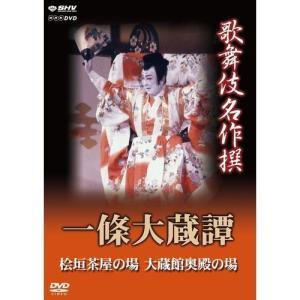歌舞伎名作撰 一條大蔵譚 【NHK DVD公式】