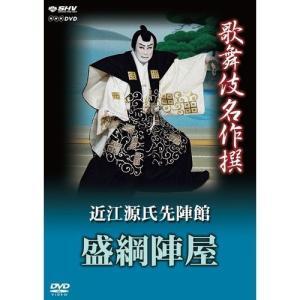 歌舞伎名作撰 近江源氏先陣館 盛綱陣屋 【NHK DVD公式】