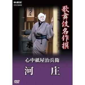 歌舞伎名作撰 心中紙屋治兵衛 河庄 【NHK DVD公式】