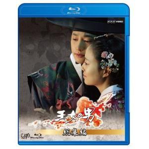 王女の男 総集編 【NHK DVD公式】|nhkgoods