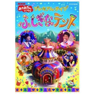 NHKおかあさんといっしょ プレミアム・ライブ 「ふしぎなテント」