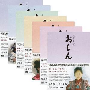 連続テレビ小説 おしん 完全版 DVD全7巻セット【NHK DVD公式】|nhkgoods