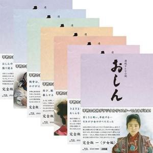 連続テレビ小説 おしん 完全版 ブルーレイ全7巻セット BD【NHK DVD公式】|nhkgoods