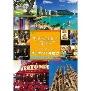 世界ふれあい街歩き スペシャルシリーズ DVD-BOX パリ ハワイ バルセロナ 【NHK DVD公式】