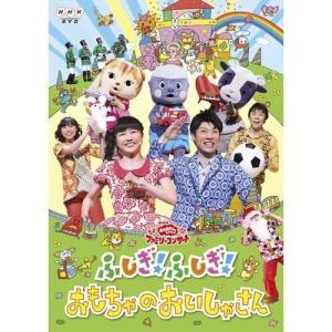 NHKおかあさんといっしょ ファミリーコンサート ふしぎ!ふしぎ!おもちゃのおいしゃさん