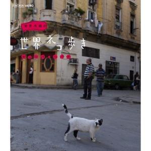 岩合光昭の世界ネコ歩き キューバ・ハバナ ブルーレイ 【NHK DVD公式】|nhkgoods