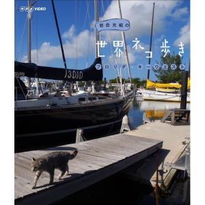 岩合光昭の世界ネコ歩き フロリダ・キーウエスト ブルーレイ 【NHK DVD公式】|nhkgoods