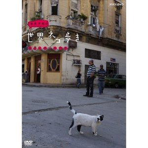 岩合光昭の世界ネコ歩き キューバ・ハバナ