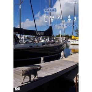 岩合光昭の世界ネコ歩き フロリダ・キーウエスト DVD 【NHK DVD公式】 nhkgoods