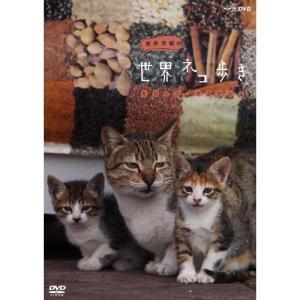 岩合光昭の世界ネコ歩き モロッコ・マラケシュ DVD 【NHK DVD公式】|nhkgoods