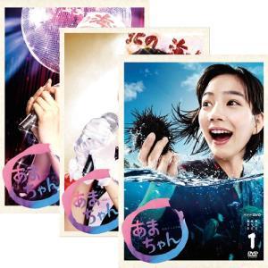 連続テレビ小説 あまちゃん 完全版(新価格版) 全3巻セット DVD【NHK DVD公式】|nhkgoods
