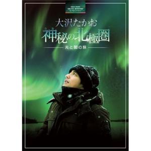 大沢たかお 神秘の北極圏 ―光と闇の旅―