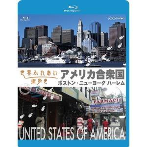 世界ふれあい街歩き アメリカ合衆国 ボストン/ニューヨーク ハーレム 【低価格版】