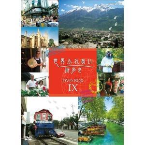 世界ふれあい街歩き DVD-BOX9 全3枚【NHK DVD公式】