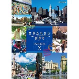 世界ふれあい街歩き DVD-BOX10 全3枚【NHK DVD公式】