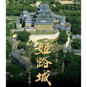 世界遺産 姫路城 〜白鷺の迷宮・400年の物語〜