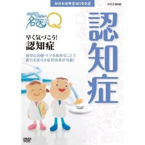 NHK健康番組100選 【ここが聞きたい!名医にQ】 早く気づこう!認知症 【NHK DVD公式】|nhkgoods