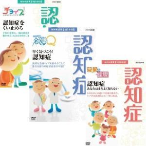 NHK健康番組100選 認知症 セット 【NHK DVD公式】|nhkgoods