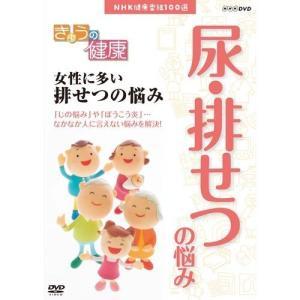 NHK健康番組100選 【きょうの健康】 女性に多い排せつの悩み 【NHK DVD公式】|nhkgoods